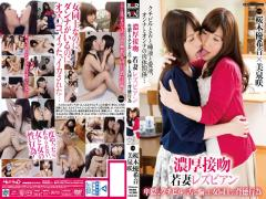 havd 931 immoral activity of gusto no dame among a focused smooching youthfull wifey girl-girl lewd lips and tongue