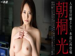 1Pondo 060614 822 Asakiri Married receptionist that has been targeted by director